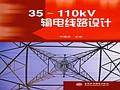 35~110kV输电线路设计(许建安主编)