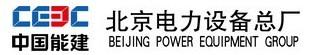 中国能源北京电力设备总厂