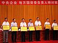 """中国西电集团喜获""""国资委科技创新企业奖"""""""