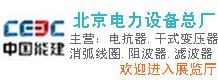 中国能建北京电力设备有限公司