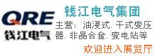 杭州钱江电气集团有限公司