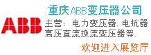 重庆ABB有限公司