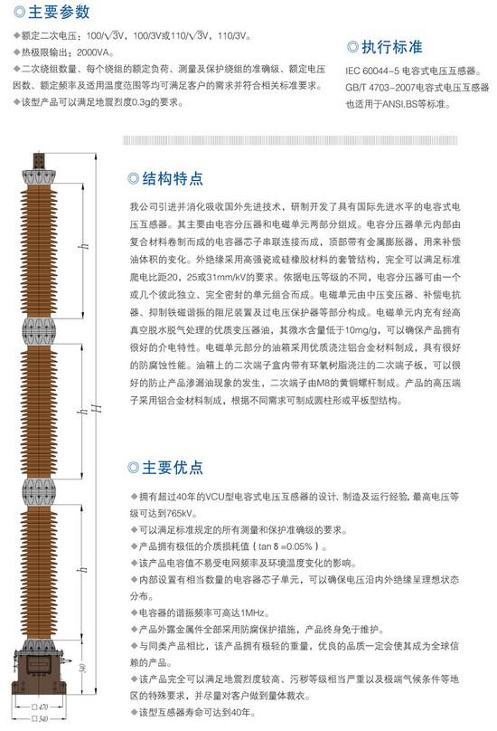 vcu型电容式电压互感器-互感器