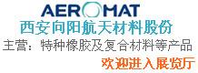 西安向阳航天材料股份有限公司