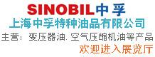 上海中孚特种油品有限公司