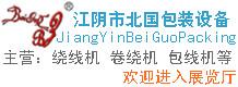 江阴市北国包装设备有限公司