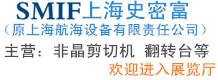上海史密富智能装备(原上海航海设备)