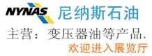尼纳斯石油(上海)有限公司