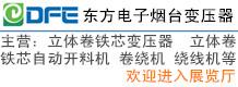 东方电子股份有限公司烟台变压器分公司