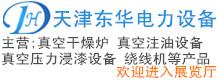 天津东华电力设备股份有限公司