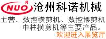 沧州科诺机械制造有限公司