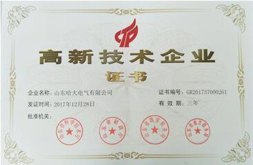 高新技术企业证书 -best365官网