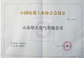 山东电器工业协会会员证 -best365官网