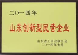 山东创新型民营企业 -best365官网