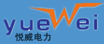 广东悦威电力有限公司