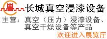张家港市长城真空浸漆设备制造有限公司