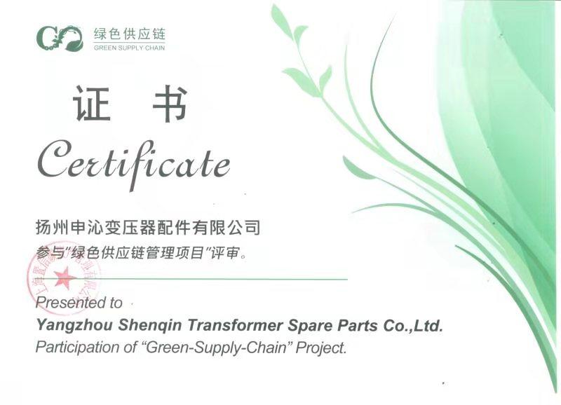绿色供应链证书