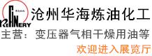 沧州华海炼油化工有限责任公司