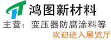 东莞市鸿图新材料有限公司