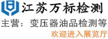 江苏万标检测有限公司