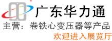 广东华力通变压器有限公司
