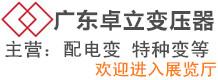 广东卓立变压器有限公司
