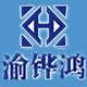 重庆铧鸿电力设备有限公司