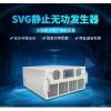 低压静止无功发生器SVG