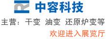 江苏中容科技有限公司