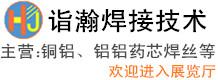 诣瀚焊接技术(上海)有限公司