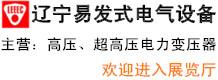 辽宁易发式电气设备有限公司