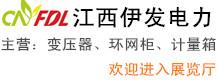 江西伊发电力科技股份有限公司
