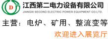 江西第二电力设备有限公司