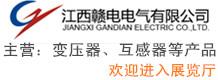 江西赣电电气有限公司