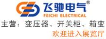 沈阳飞驰电气设备有限公司