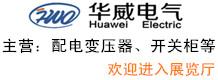 河北华威电气设备科技有限公司