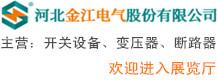 河北金江电气股份有限公司