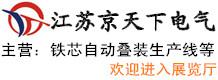 江苏京天下电气科技有限公司