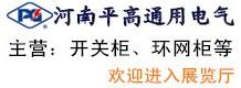 河南平高通用电气有限公司