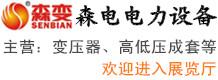 河南省森电电力设备股份有限公司