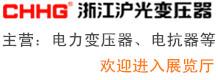 浙江沪光变压器有限公司