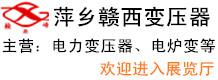 萍乡市赣西变压器有限责任公司