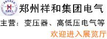 郑州祥和集团电气设备有限公司