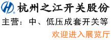 杭州之江开关股份有限公司