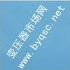 """""""立体卷铁心干式变压器 SCB 10-RL-1000/10""""采购询价"""