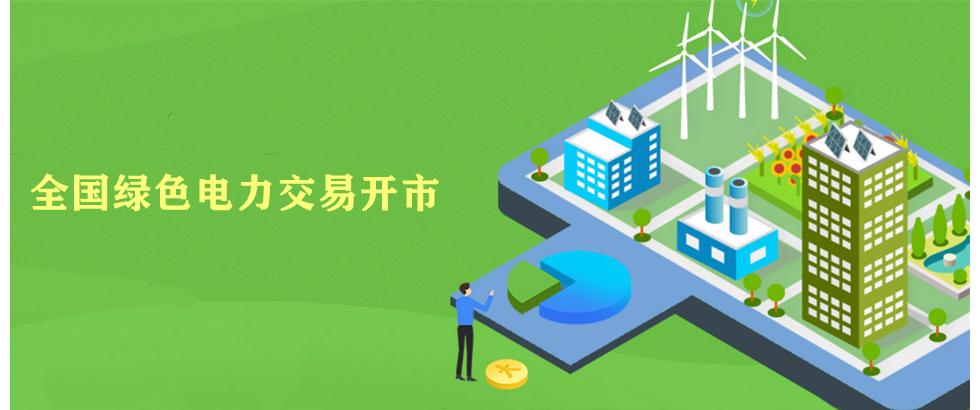 全国绿色电力交易正式开市 新能源消纳迎来重大利好!